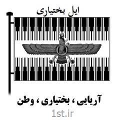 عکس کتابمقالات ایل محمود صالح بختیاری