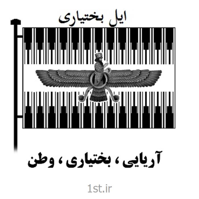 وب سایت آشنایی با ایل بختیاری