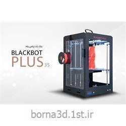 عکس سایر لوازم و تجهیزات مصرفی چاپگر (پرینتر)پرینتر سه بعدی بلک بات 35 پلاس (Black BOT 35 PLUS)