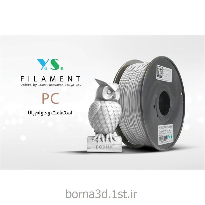 فیلامنت PC پرینتر سه بعدی