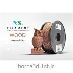 فیلامنت رنگ طبیعی چوب YS