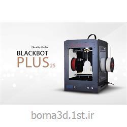 عکس سایر لوازم و تجهیزات مصرفی چاپگر (پرینتر)پرینتر سه بعدی بلک بات 25 پلاس (Black BOT 25 PLUS)