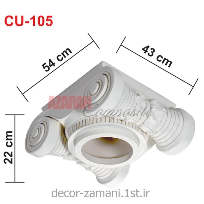 سرستون CU-105 (گچبری پلی یورتان آذران کامپوزیت)