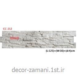 عکس گچبری و تزئینات برجسته کاریدیوارپوش طرح سنگ پلی یورتان آذران کامپوزیت CC-212