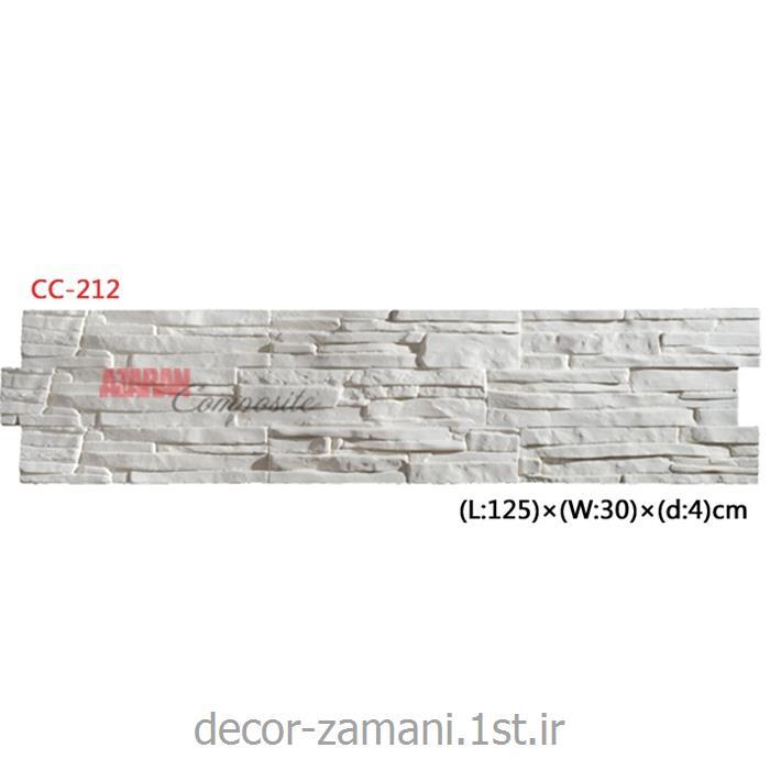 دیوارپوش طرح سنگ پلی یورتان آذران کامپوزیت CC-212
