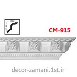 ابزار گلویی CM-915 (گچبری پلی یورتان آذران کامپوزیت)
