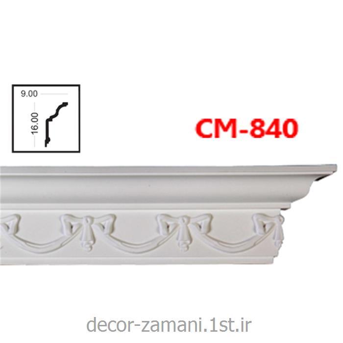 ابزار گلویی CM-840 (گچبری پلی یورتان آذران کامپوزیت)
