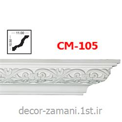 عکس گچبری و تزئینات برجسته کاریابزار گلویی CM-105 (گچبری پلی یورتان آذران کامپوزیت)
