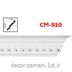 ابزار گلویی CM-910 (گچبری پلی یورتان آذران کامپوزیت)
