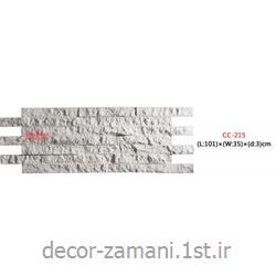 عکس کاغذ دیواری و دیوار پوشدیوارپوش طرح سنگ پلی یورتان آذران کامپوزیت CC-215