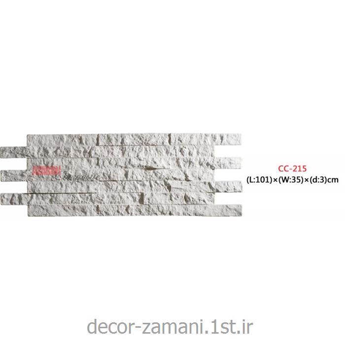 دیوارپوش طرح سنگ پلی یورتان آذران کامپوزیت CC-215