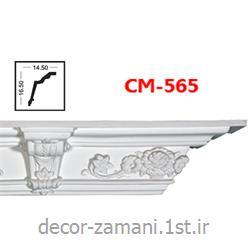 ابزار گلویی CM-565 (گچبری پلی یورتان آذران کامپوزیت)
