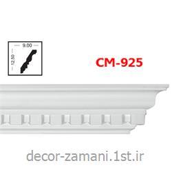 عکس گچبری و تزئینات برجسته کاریابزار گلویی CM-925 (گچبری پلی یورتان آذران کامپوزیت)