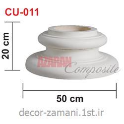 زیرستون (گچبری پلی یورتان آذران کامپوزیت) کد CU-011