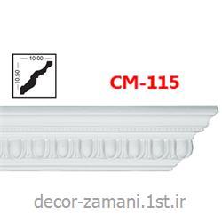 عکس گچبری و تزئینات برجسته کاریابزار گلویی CM-115 (گچبری پلی یورتان آذران کامپوزیت)