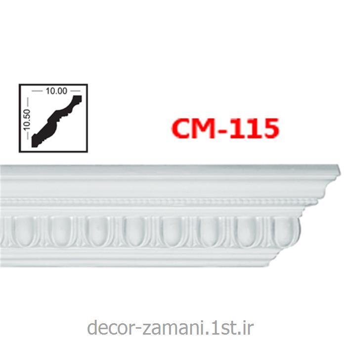 ابزار گلویی CM-115 (گچبری پلی یورتان آذران کامپوزیت)