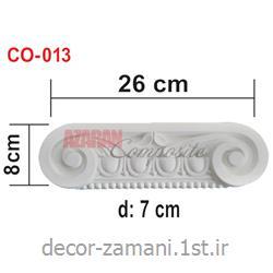 عکس گچبری و تزئینات برجسته کاری(گچبری پلی یورتان آذران کامپوزیت)سرستون کد CO-013