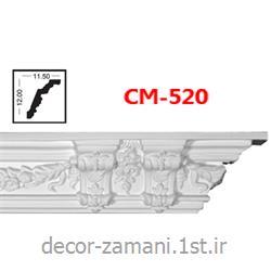 ابزار گلوئی(گچبری پلی یورتان آذران کامپوزیت) CM-520