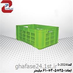عکس سایر محصولات پلاستیکیسبد صنعتی پلاستیکی مدل 2024 S درابعاد:250*405*610میلیمتر