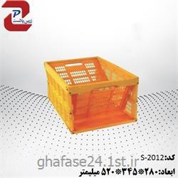 سبد صنعتی پلاستیکی مدل 2012 S درابعاد:280*345*520میلیمتر