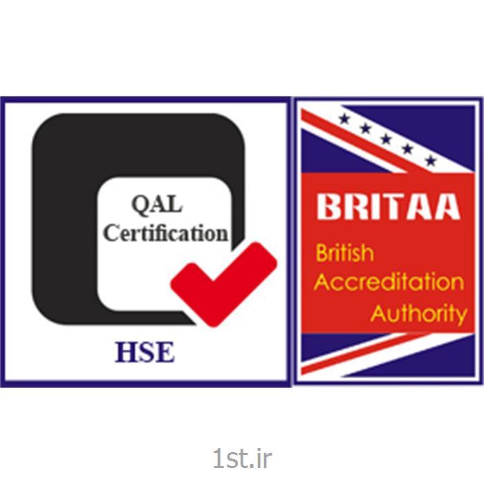 ارائه گواهینامه بین المللی مدیریت ایمنی و بهداشت حرفه ای HSE-MS