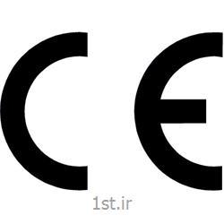 ارائه گواهینامه بین المللی نشان CE