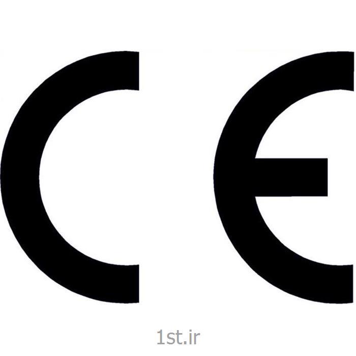 عکس گواهینامه محصولاتارائه گواهینامه بین المللی نشان CE