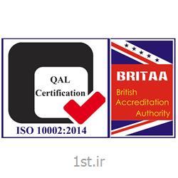 عکس گواهینامه سیستم های مدیریتیارائه گواهینامه بین المللی مدیریت فرآیند رسیدگی به شکایات ایزو ISO 10002:2014