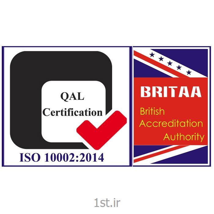 ارائه گواهینامه بین المللی مدیریت فرآیند رسیدگی به شکایات ایزو ISO 10002:2014