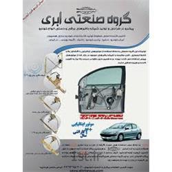 شیشه بالابر برقی خودرو فناوران ابری