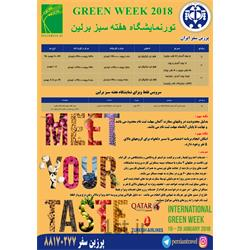 تورنمایشگاه هفته سبز برلین GREEN WEEK 2018