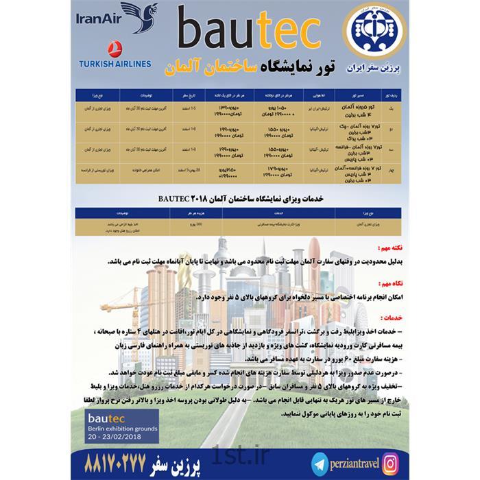 تور نمایشگاه ساختمان آلمان BAUTEC 2018