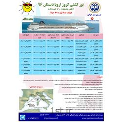 عکس تورهای خارجیتور کشتی کروز اروپا
