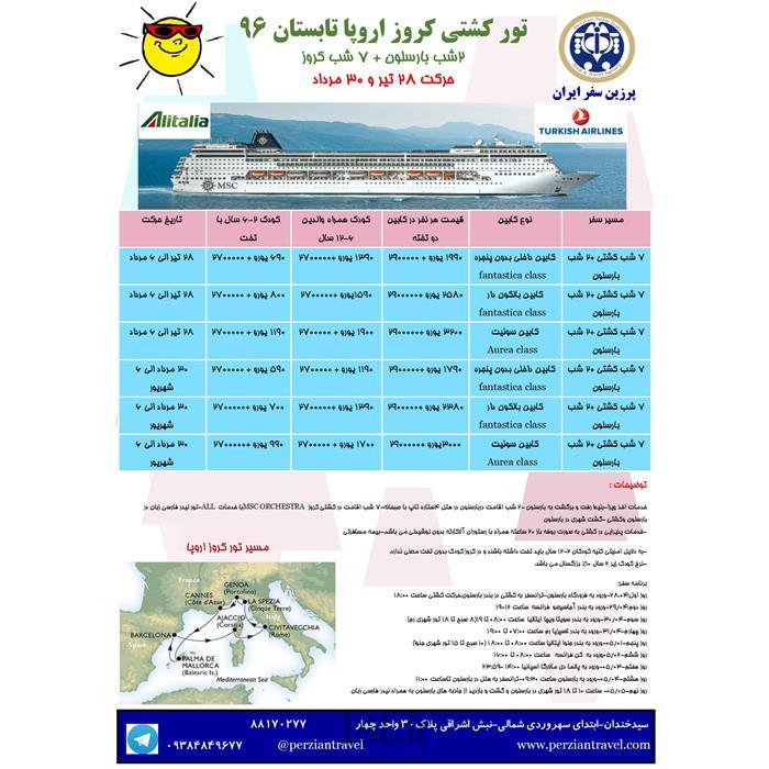 تور کشتی کروز اروپا