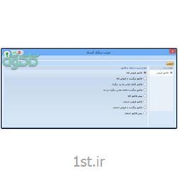 نرم افزار خرید و فروش جامع
