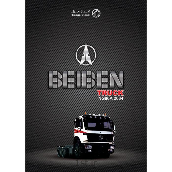 کامیون جفت باری بیبن تراک  موتور اشتایر 6 تیراژ دیزل Beiben Truck 2634