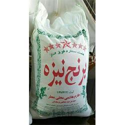 برنج طارم هاشمی محلی نیزه