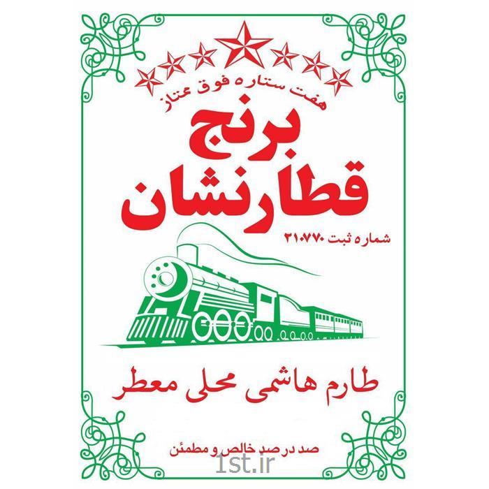 برنج طارم هاشمی محلی قطار نشان