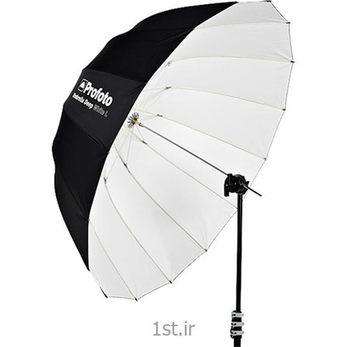 چتر بزرگ عمیق سفید پروفوتو Profoto umbrella white L