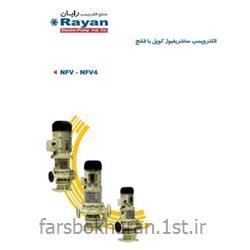 الکتروپمپ کوپل با فلنچ عمودی رایان مدل NFCV 32/160B