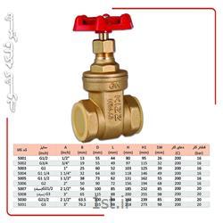 شیر کشویی برنجی سایز1/4-1 اینچ کیز ایران