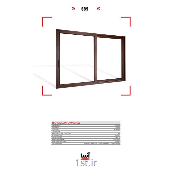 پنجره کشویی دو جداره آلومینیومی مدل S100-S100TT