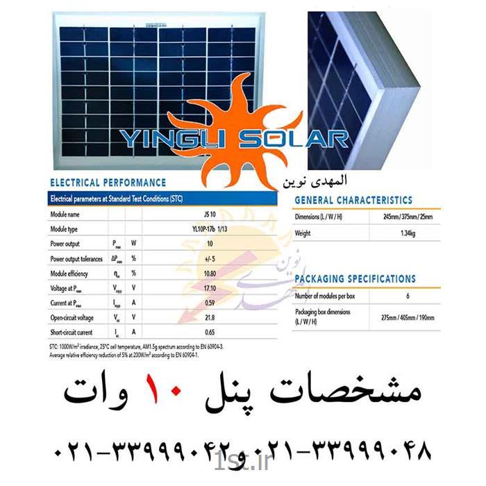 پنل خورشیدی 10 وات یینگلی سولار<