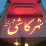شهر کاشی شهریار
