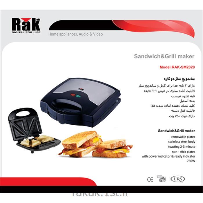 عکس ساندویچ سازساندویچ ساز 750 وات با تابه گریل و اسنک ساز راک مدل RAK SM2020