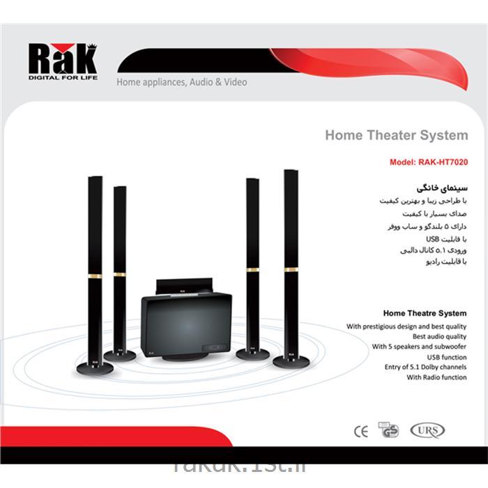 عکس سینمای خانگیسینمای خانگی راک با 5 بلندگو و ساب ووفر 125 وات مدل RAK HT7020
