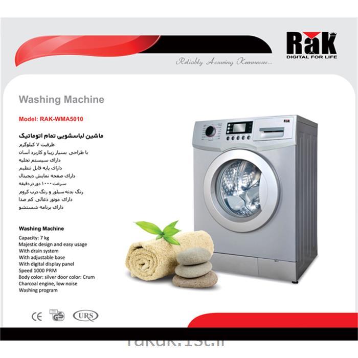 ماشین لباسشویی تمام اتوماتیک 7 کیلویی راک مدل RAK WMA5010