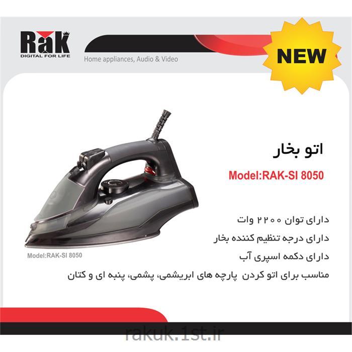 عکس سایر لوازم خانگیاتو بخار 2200 وات مدل راک 8050