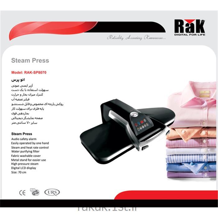 اتو بخار پرسی ایستاده 1800 وات 70 سانت دیجیتالی راک مدل RAK SP8070