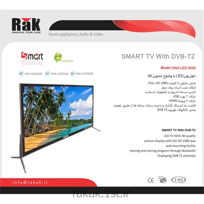 عکس تلویزیونتلوزیون LED با وضوح تصویر 4K مدل RAK-LED 5028
